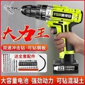 電鑽沖擊鋰電鉆12V 充電式手鉆小手槍鉆電鉆家用多 電動螺絲刀電轉【 出貨】