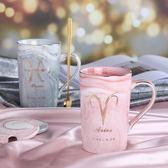 十二星座馬克杯辦公咖啡杯陶瓷水杯