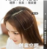 迷你假發片兩側增發量墊發片發根蓬松器隱形無痕補發頭頂墊高貼片 創意新品