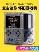 迷你FC懷舊兒童游戲機俄羅斯方塊掌上PSP游戲機掌機可充電復古老式【快速出貨】