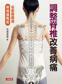 調整脊椎改善病痛