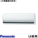 【Panasonic國際牌】變頻分離式冷暖冷氣 CU-LX71BHA2/CS-LX71BA2 免運費//送基本安裝