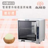 【買就送】尚朋堂 雙層紫外線殺菌烘碗機SD-2588