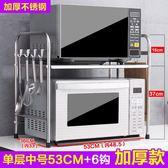 不銹鋼廚房置物架微波爐架子烤箱架收納儲物架調料架刀架用品落地-交換禮物zg