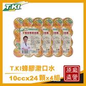 【T.KI】蜂膠隨身型漱口水10ccX24入X4排
