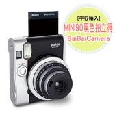 BaiBaiCamera 富士拍立得 相機 平行輸入 拍立得列印機 黑色 MINI90 另售 相印機 SP1