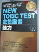【書寶二手書T1/語言學習_HRT】NEW TOEIC TEST金色證書-聽力_Institute of Foreign Study_附光碟