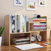 書架簡易辦公書桌面置物架收納寢室小書柜【櫻田川島】