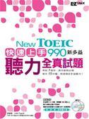 (二手書)New TOEIC 990 快速上手!新多益聽力全真試題(1書+2片MP3)