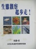 【書寶二手書T8/動植物_AJF】生態觀察起步走!_李志穎