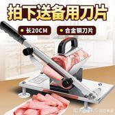 牛羊肉切片機手動切肉機家用切肥牛刨肉片機2把刀片刀片加長 NMS漾美眉韓衣
