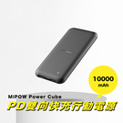 MiPOW Power Cube 10000mAh PD雙向快充行動電源行動電源 移動電源 充電寶 送收納袋