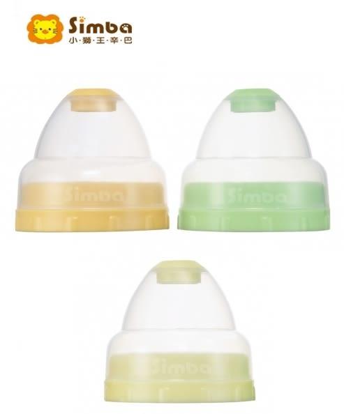 Simba 小獅王辛巴 不滴水寬口瓶蓋組 (綠/黃/橘) S6118