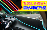 台灣製 空軍一號 黑珍珠 儀錶板 汽車避光墊 儀表墊 遮光墊 隔熱墊 KUGA TIERRA FOCUS