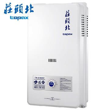 【買BETTER】莊頭北熱水器 TH-3106RF公寓用RF式安全熱水器(10L)★送6期零利率