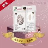 2019年二期新米-大橋馥米1公斤(8包)含運組