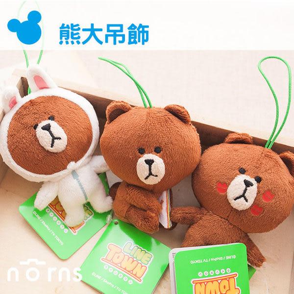 Norns【日貨熊大吊飾】LINE公仔 布朗 兔兔 日本進口吊飾 鑰匙圈 玩偶