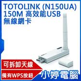 【3期零利率】TOTOLINK (N150UA) 150M 高效能USB無線網卡