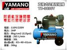【台北益昌】YAMANO 山野 TD-3030V 3HP/30L 空壓機 打氣機 30公升 木工裝潢噴漆釘槍可用