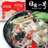 【 日出一號】藜麥麵紅藜麥意麵450G/包(10包組)-臺灣製造手工日曬