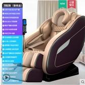 按摩椅家用按摩椅全身多功能老人器全自動電動小型太空豪華艙LX 嬡孕哺