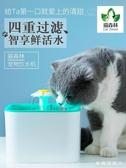 智慧飲水機貓咪自動循環喝水器狗狗靜音噴泉喂水器寵物用品