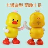 兒童玩具禮物 電動會跳舞小黃鴨嬰兒玩具寶寶兒童男女孩抖音會動有聲一至二1歲 阿卡娜