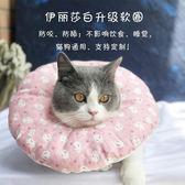 伊麗莎白圈升級軟圈寵物公母貓狗絕育防咬防舔防抓恥辱圈頭套 黛尼時尚精品