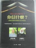 【書寶二手書T6/宗教_KPW】你信什麼?基督宗教與佛教的生命對話_古倫神父、釋昭慧法師