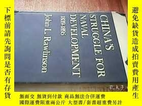 二手書博民逛書店CHINA S罕見STRUGGLE FOR NAVAL DEVE