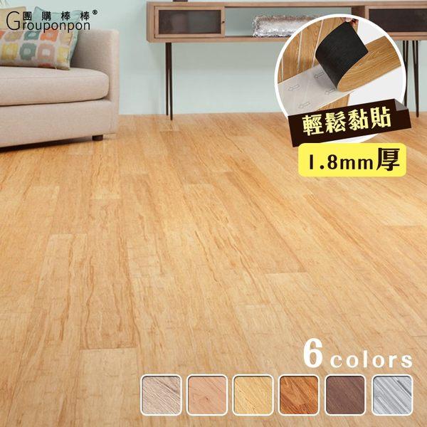 【團購棒棒】(36片組) 特厚1.80mm DIY木紋自黏地板貼 地貼 PVC地板 木紋地板 自黏地板 壁貼