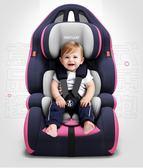 聖誕狂歡 兒童安全座椅汽車用嬰兒寶寶車載簡易便攜式坐椅9個月-12歲0-4檔