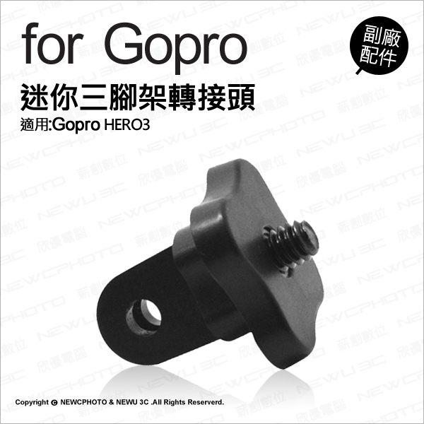 GoPro 專用副廠配件 通用 迷你三腳架轉接頭 轉接頭 GoPro配件 極限運動攝影機 【刷卡】 薪創