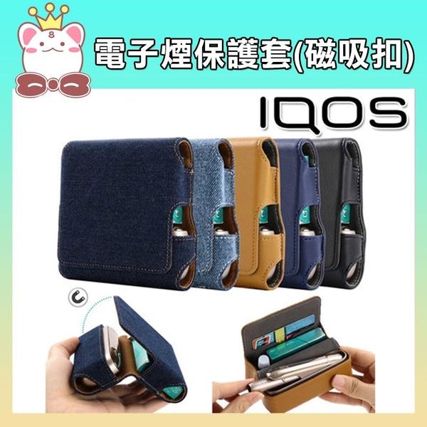 IQOS 電子煙保護套(磁吸扣) iqos3.0保護套收納包 (購潮8)