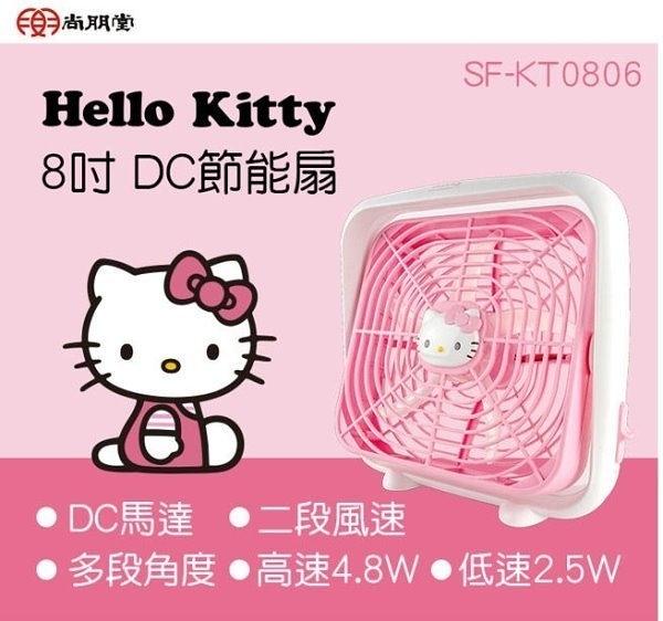 Hello Kitty 8吋DC扇 DC節能攜帶式USB風扇  SF-KT0806 電風扇【艾保康】