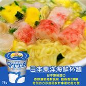 (即期商品) 日本東洋海鮮杯麵 78g