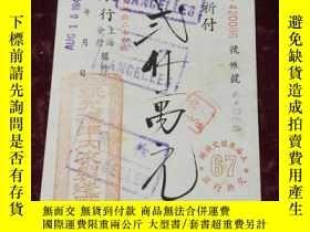 二手書博民逛書店1949年8月和成銀行支票一枚(珍稀爲人民政府加蓋罕見 上海票據