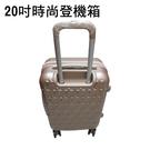 HYCB 行李箱20吋時尚登機箱(免運)