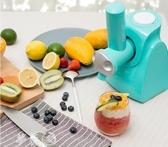 碎冰機 冰沙榨冰機水果綿綿冰兒童刨冰機小型家用全自動MKS 夢藝家