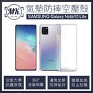 【小樺資訊】含稅【MK馬克】三星 Samsung Galaxy Note 10 Lite 防摔氣墊空壓保護殼 手機殼
