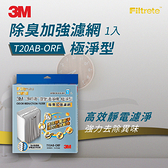 *3M 極淨型清淨機專用濾網-10坪(除臭加強)T20AB-ORF-生活工場
