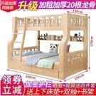 雙架床上下床雙層床成年實木1.8米兒童上...