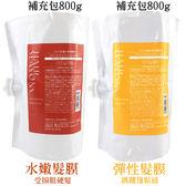 日本 DEMI提美 彈性/水嫩髮膜補充包 800g