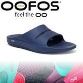 【OOFOS 美國 男款 舒壓健康拖鞋 深藍】M1100/透氣涼鞋/氣墊鞋/舒壓拖鞋★滿額送