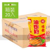【瑞發】油炸粉220g,20包/箱,純素