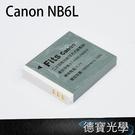 ▶滿件折百 Canon NB-6L 副廠鋰電池 日本鋰芯台灣組裝 防爆 適 S95 300HS 310HS IXUS 85 is / IXY 25IS / SD770IS
