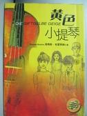 【書寶二手書T2/一般小說_NFM】少年偵探-黃色小提琴_湯瑪斯.