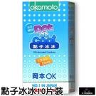 okamoto岡本 冰涼暢快 點子冰冰衛生套10片裝【女王性感精品】情趣用品 保險套 安全套 避孕套
