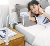 綠聯懶人支架床頭手機架桌面直播床上用ipad pro平板電腦pad通用宿舍多功能加長固定支撐夾子
