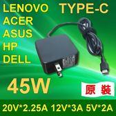 ASUS TYPE-C TYPE C 45W 變壓器 充電器 電源線 UX390 UX390UA